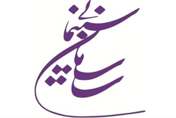 انتشار اصول رسانهای سازمان امور سینمایی و عملکرد حمایتی سازمان سینمایی از سایر جشنوارهها