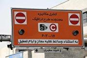 شرایط اجرای طرح ترافیک در پنجشنبهها (فیلم)