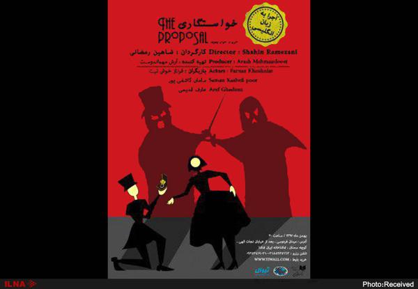 اجرا نمایشی به زبان انگلیسی در ایران