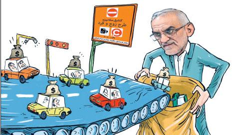 ترافیک بهانه است، جیب شهروندان نشانه است!