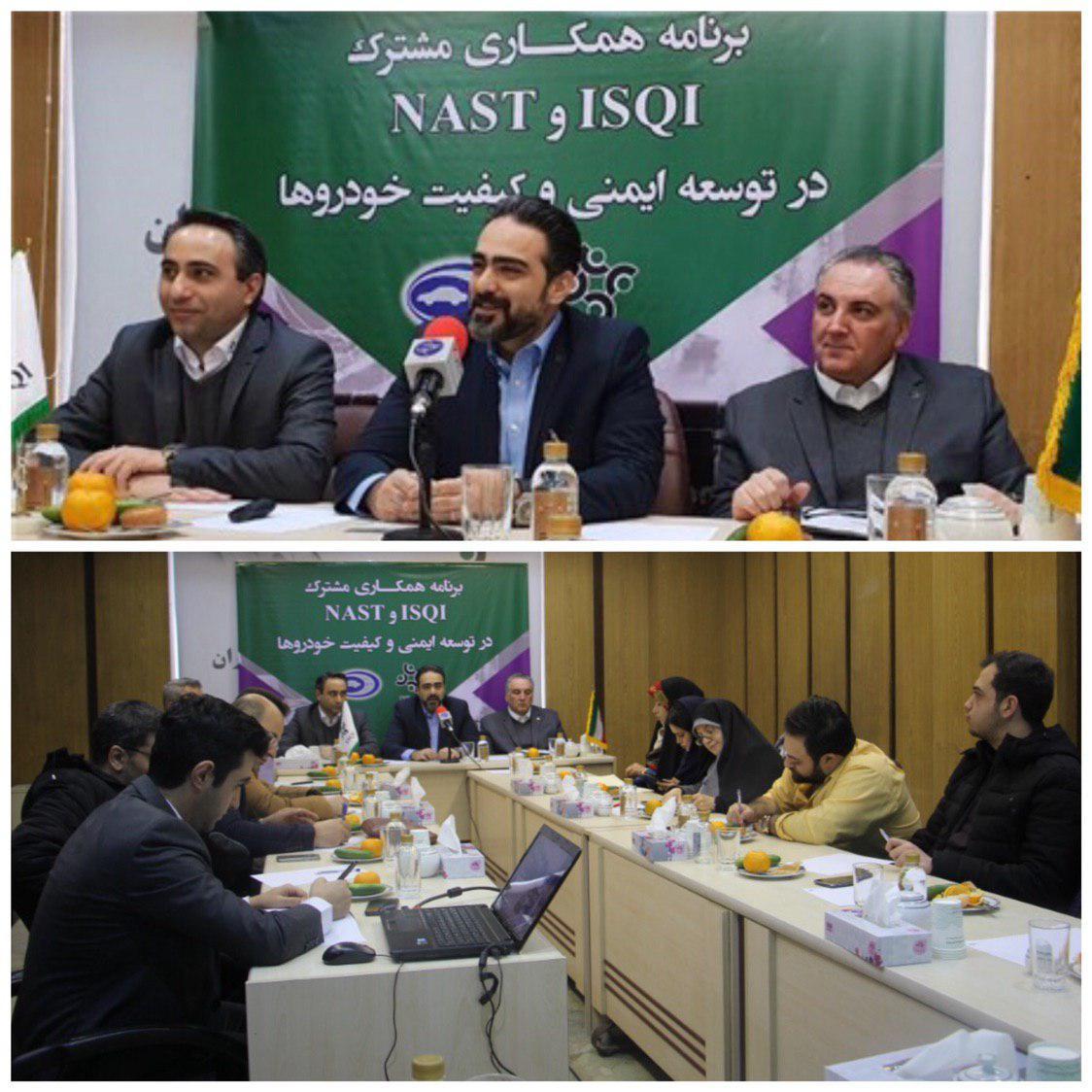 تست خودروهای ایرانی با همکاری  شرکت  NAST  چین / راه اندازی مرکز آزمون جاده ای کشور نیازمند هزار میلیارد تومان سرمایه گذاری است