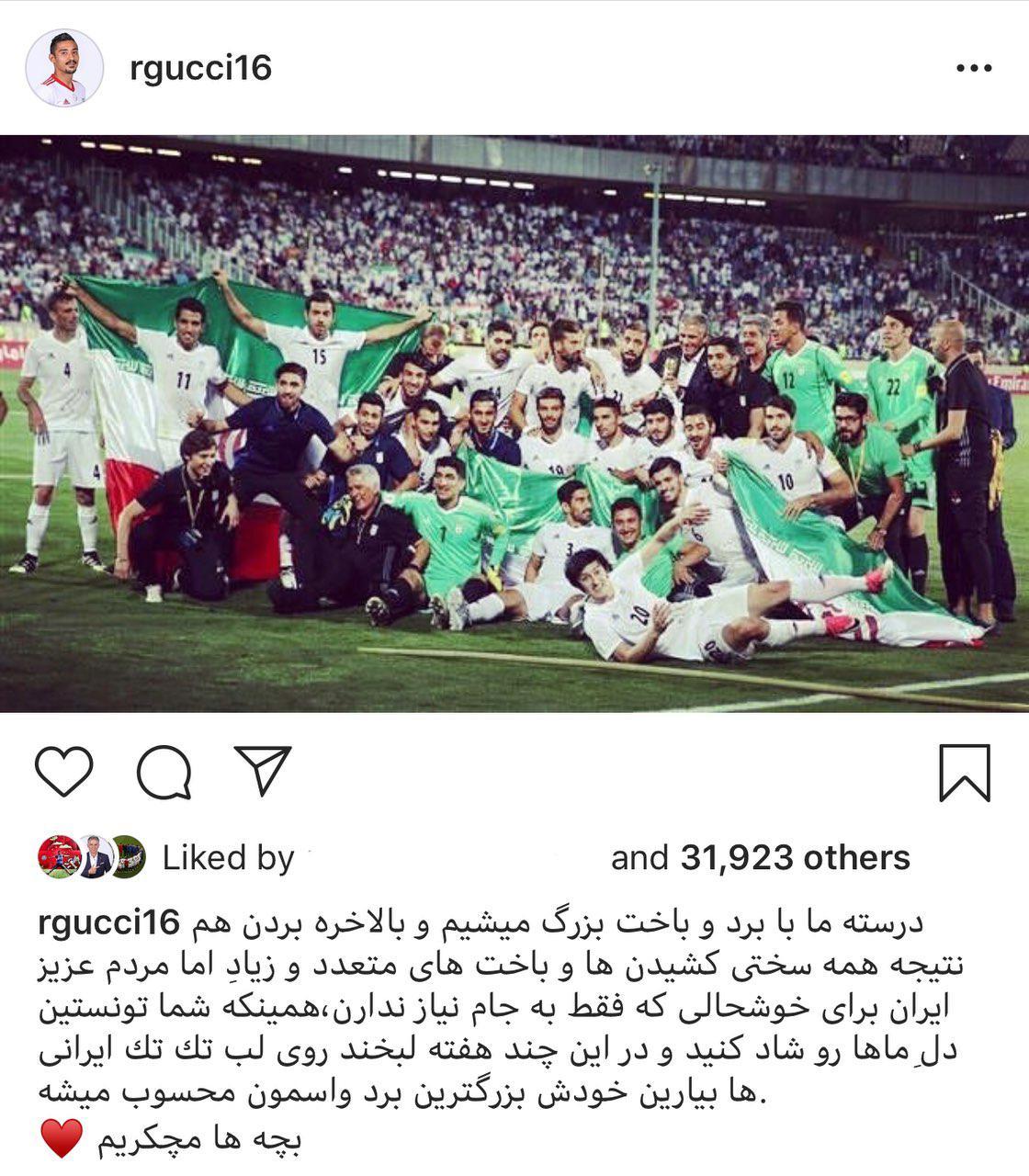 تمجید قوچاننژاد از عملکرد تیم ملی (+عکس)