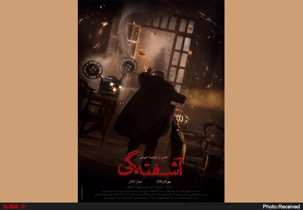 لیست فیلمهای جشنواره فجر