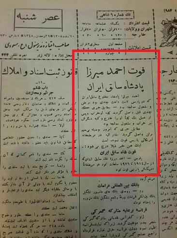احمدشاه؛ پولدوست آری، وطنفروش نه