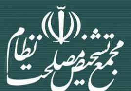 غیبت احمدینژاد و لاریجانی در جلسه امروز مجمع (+ عکس)