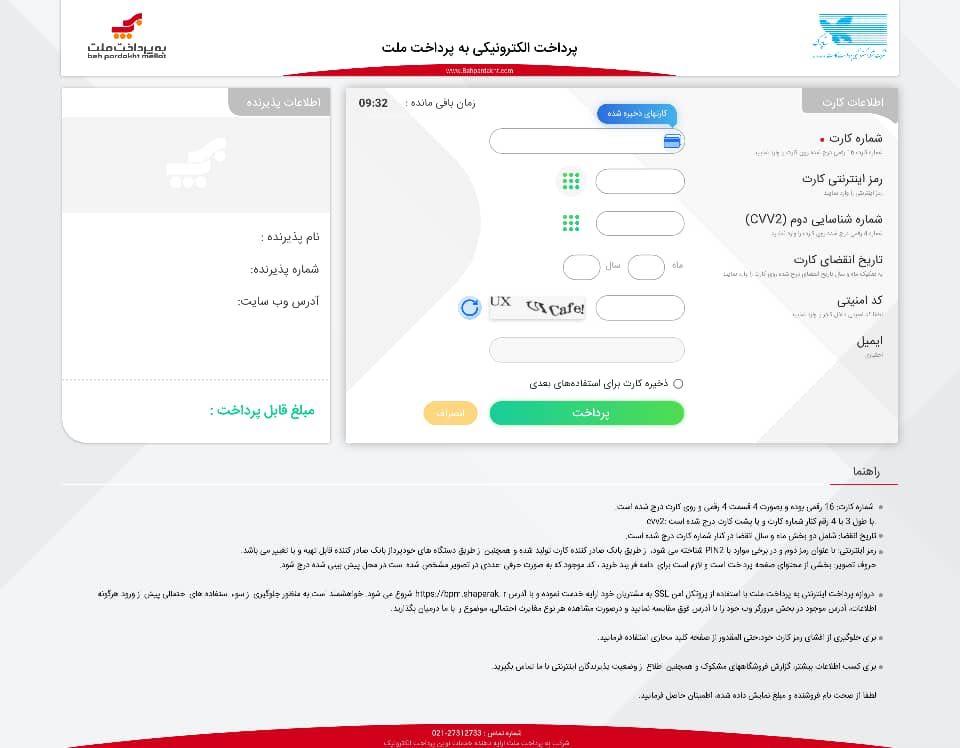 رابط کاربری درگاه پرداخت اینترنتی به پرداخت ملت تغییر کرد