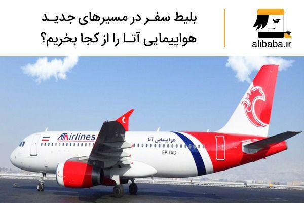 بلیط سفر برای مسیرهای جدید هواپیمایی آتا را از کجا بخریم؟