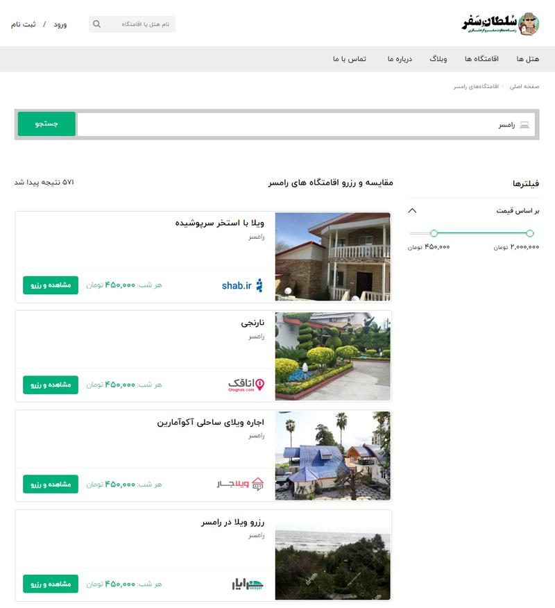 کدام سایت برای رزرو هتل بهترین قیمت ها را ارائه می کند؟