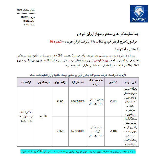 آغاز فروش فوری 2 محصول ایران خودرو با مدل 98  از ساعت 10 صبح 22 اسفند (+ جدول)