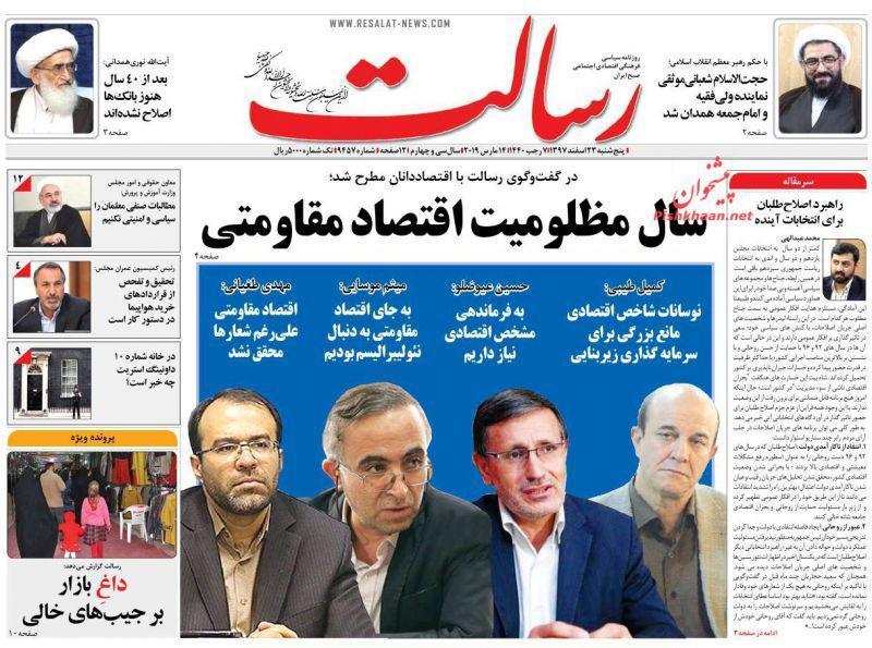 شباهت ها و تفاوت های انعکاس دیدار روحانی با مرجع عالی شیعیان در روزنامه های  ایران