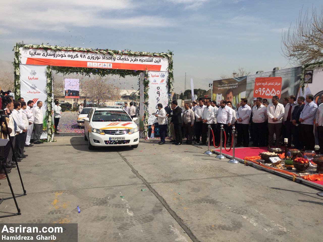طرح امداد نوروزی 98 سایپا آغاز شد/ تلفن 096550  به مسافران نوروزی در ایران خدمات می دهد  (+گزارش تصویری)