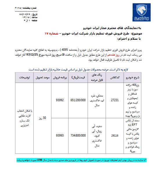 فروش فوری محصولات ایران خودرو ویژه 25 اسفند با مدل 98  (+جدول و جزئیات)