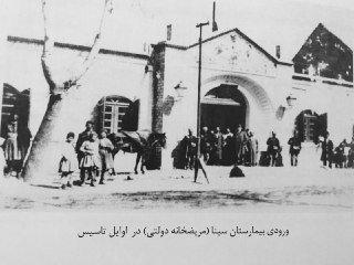 «مریضخانه دولتی» یا بیمارستان سینا؛ نخستین بیمارستان ایران