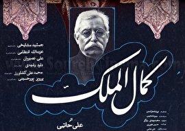 """سکانس لحظه تحویل سال نو در فیلم """"کمال الملک"""" علی حاتمی (فیلم)"""