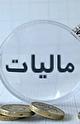 آستان قدس رضوی و  ستاد اجرایی فرمان امام به پرداخت مالیات مکلف شد