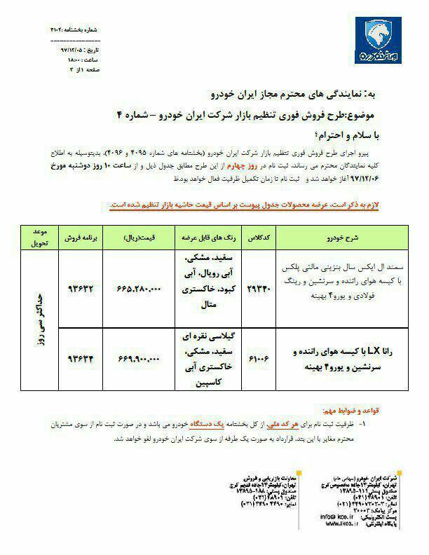 اجرای طرح جدید فروش فوری محصولات ایران خودرو  از ساعت 10 صبح دوشنبه 6 اسفند با عرضه 2 خودرو (+جدول فروش)