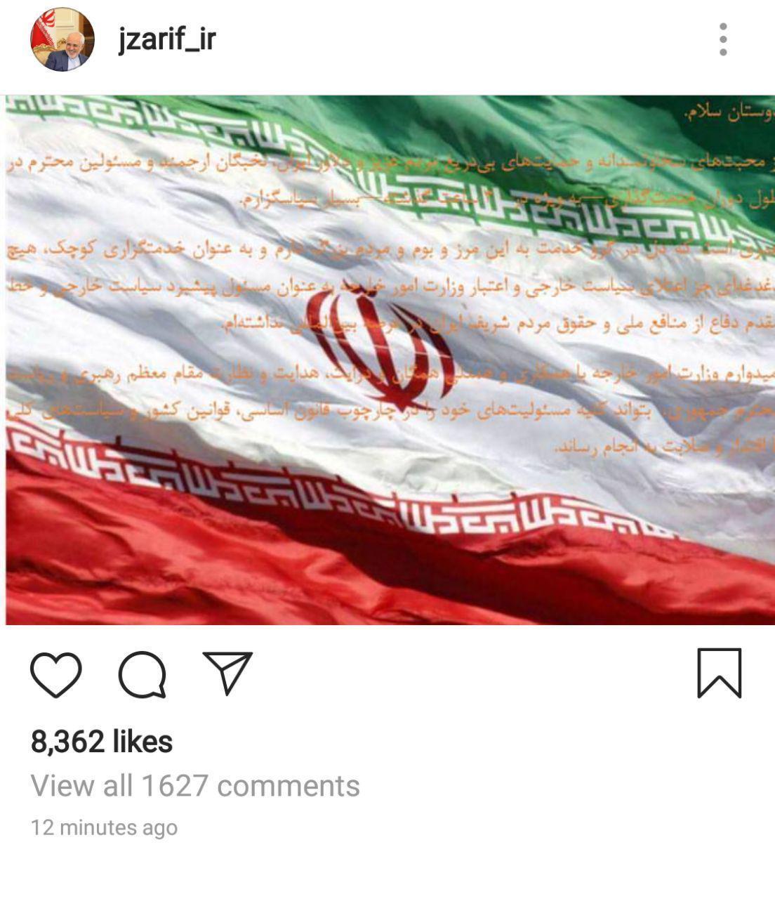 اولین پیام ظریف بعد از مخالفت رییسجمهور با استعفایش