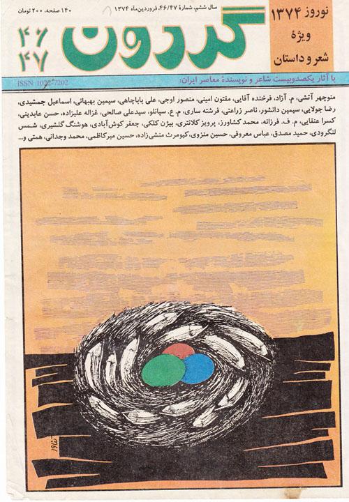 خاطره عباس معروفی از دیدار با رئیسی: دوست دارم «سمفونی مردگان» شما را بخوانم