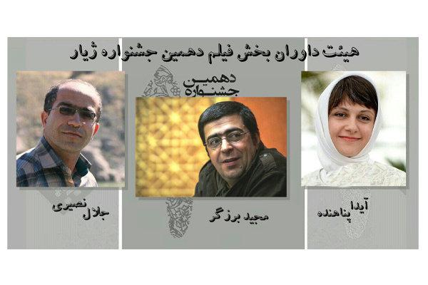 اعلام اسامی داوران بخش فیلم دهمین جشنواره منطقهای «ژیار»