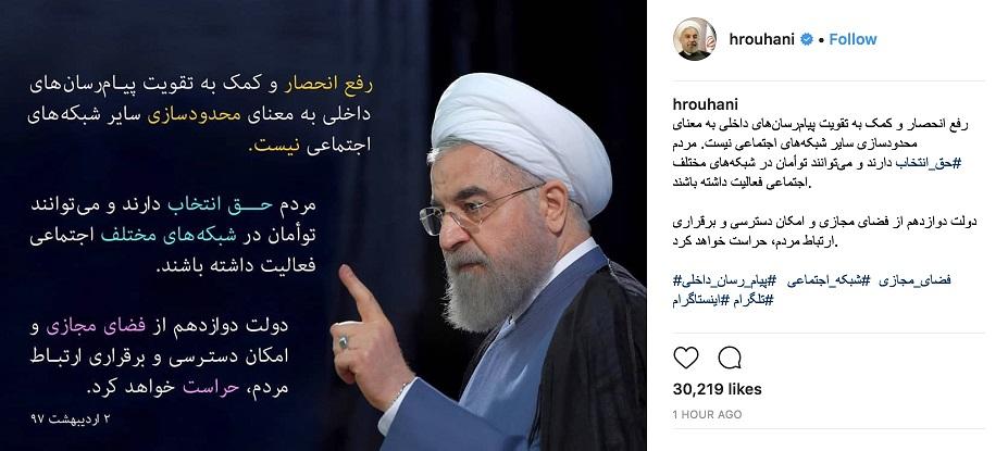 آقای روحانی! مردم منتظر موضع گیری صریح و شفاف شما درباره تلگرام هستند