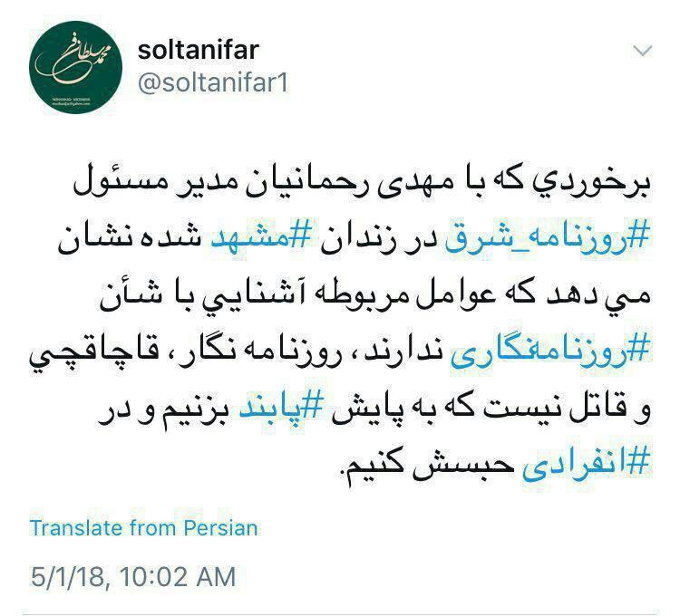 انتقاد شدید معاون مطبوعاتی وزیر ارشاد از نحوه برخورد عوامل زندان مشهد با مدیر مسئول شرق