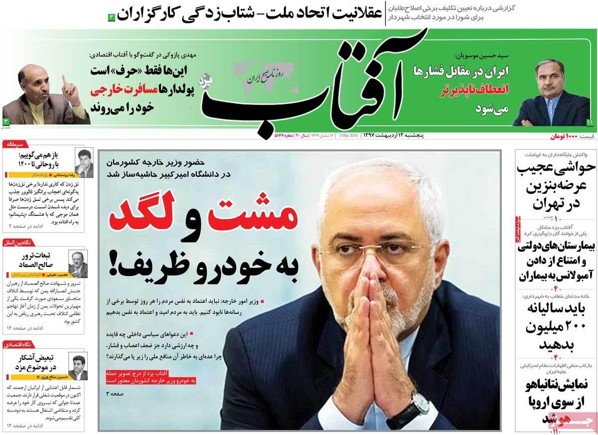 عصر ایران - صفحه اول روزنامه های امروز (عکس) - صاحبخبر
