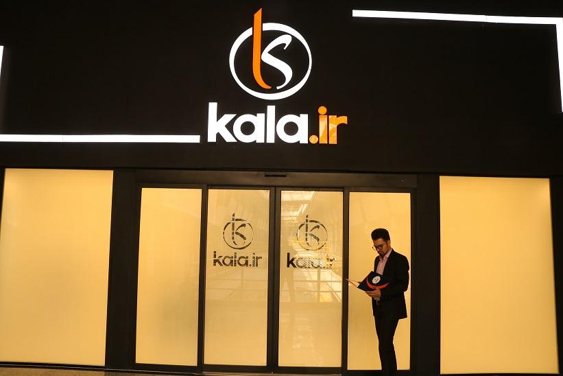 سرمایهگذاری شرکت تجارت الکترونیک پارسیان در فروشگاه اینترنتی kala.ir