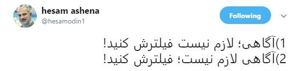 توییت حسامالدین آشنا در اعتراض به فیلتر تلگرام (+عکس)