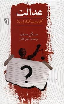کتاب هایی که کاربران عصر ایران خوانده اند و به دیگران هم پیشنهاد می کنند / بخش دهم