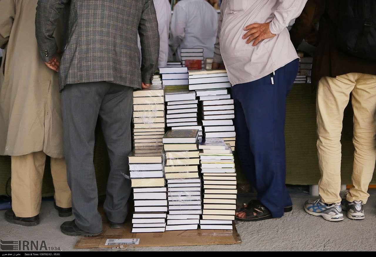 به بهانه نمایشگاه کتاب تهران