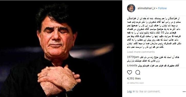 علی مطهری: گفتم شجریان خواننده محبوب ام است، تلویزیون سانسورکرد