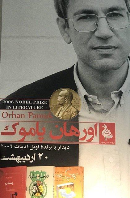 دیدار با اورهان پاموک در نمایشگاه کتاب تهران