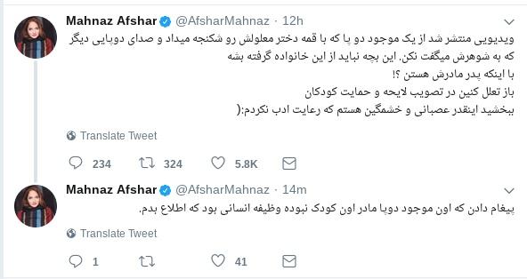 واکنش توییتری مهناز افشار به انتشار ویدئوی آزار یک دختر معلول (عکس)