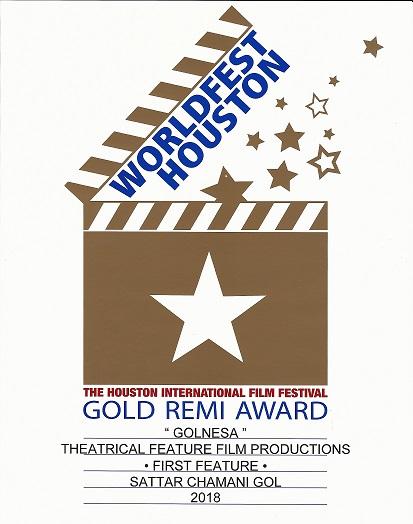جایزه طلایی جشنواره