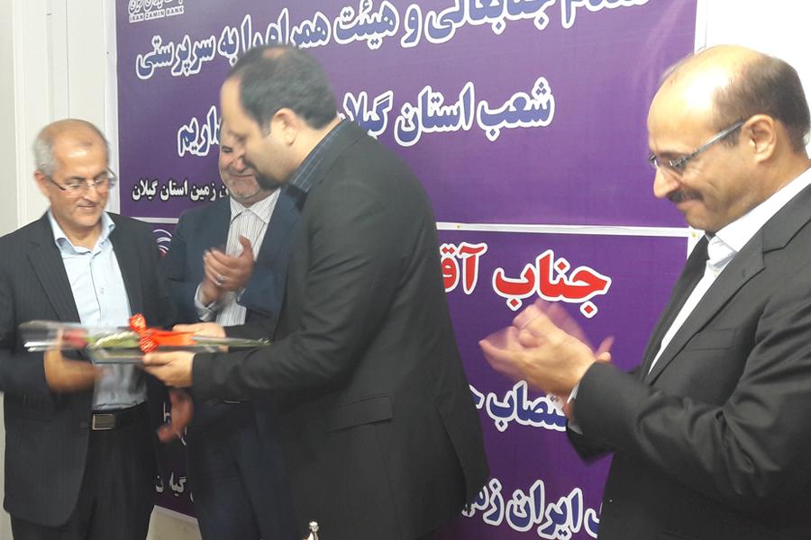 مراسم تکریم و معارفه مدیر شعب بانک ایران زمین استان گیلان