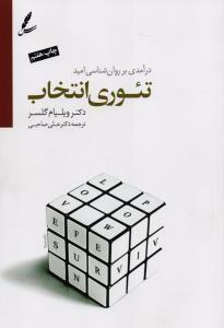 کتاب هایی که کاربران عصر ایران خوانده اند و به دیگران هم پیشنهاد می کنند / بخش یازدهم