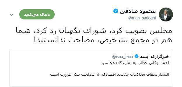 پاسخ صادقی به احمد توکلی درباره انتشار محاکمان اقتصادی: خودتان مصلحت ندانستید!