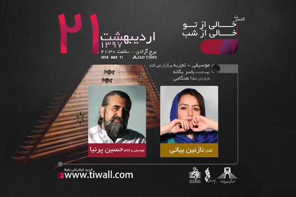 کنسرت حسین پرنیا و نازنین بیاتی در برج آزادی