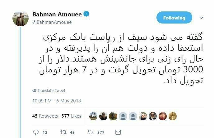 روزنامهنگار اصلاح طلب: سیف استعفا داده