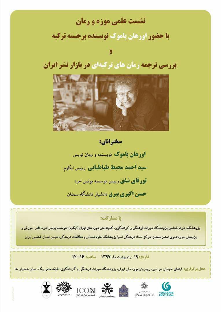 نشست علمی موزه و رمان با حضور اورهان پاموک برنده جایزه نوبل ادبیات برگزار می شود