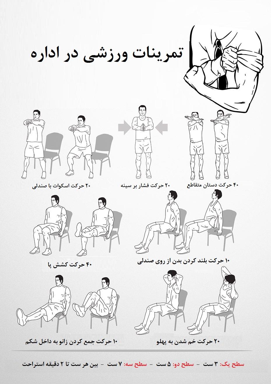 ورزشهایی برای کارمندان (+تصاویر)