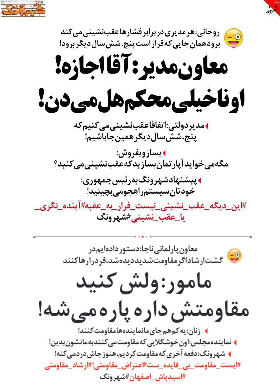 کنایههای تصویری یک روزنامه به رئیسجمهور و نیروی انتظامی! (طنز)