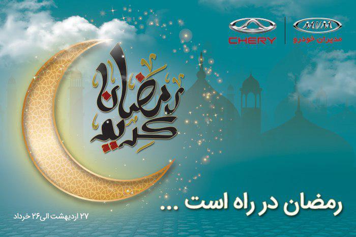 هدایای ارزنده مدیران خودرو به خریداران در ماه رمضان (+جزئیات)