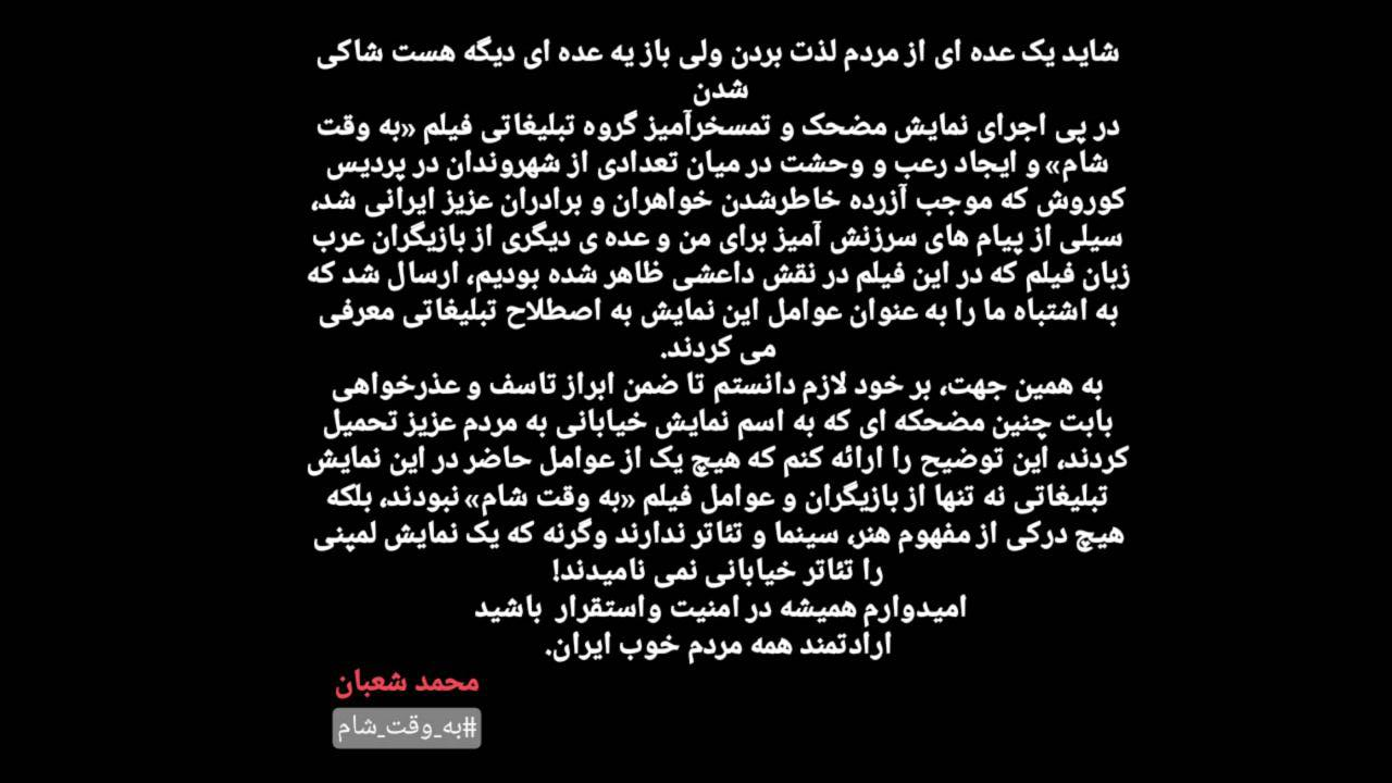 انتقاد بازیگر عرب زبان