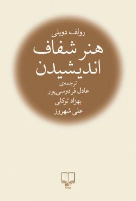 کتاب هایی که کاربران عصر ایران خوانده اند و به دیگران هم پیشنهاد می کنند / بخش سیزدهم
