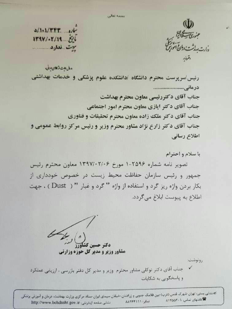 مساله ریز گردها حل شد!/ نامه محیط زیست به وزارت بهداشت درباره تغییر نام «ریزگرد» به «گردوغبار» (عکس)