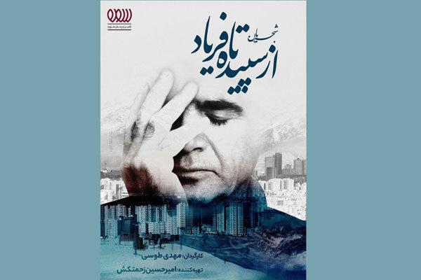 مستند زندگی محمد رضا شجریان؛ از سپیده تا فریاد