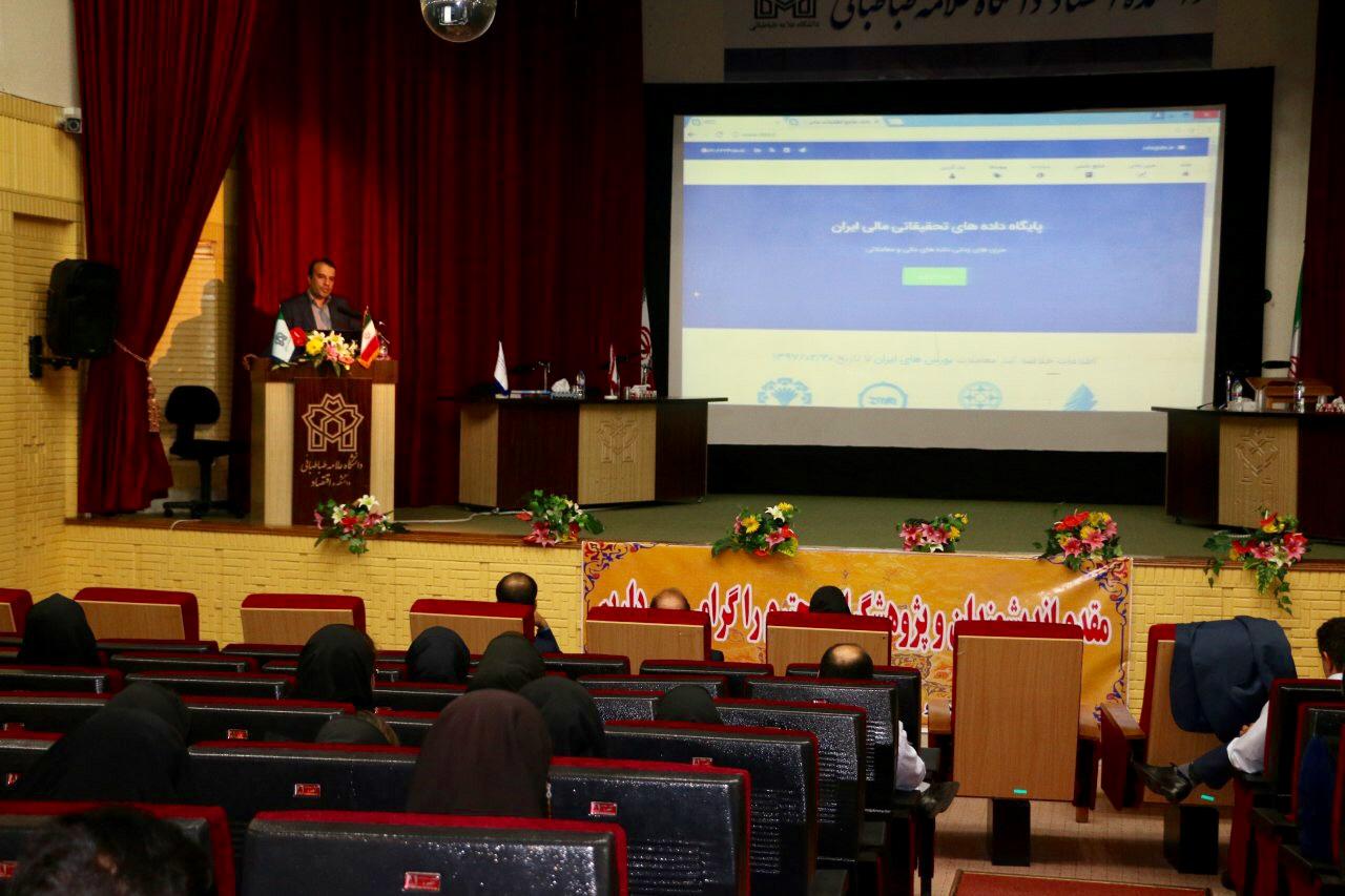 همایش«ریاضیات و علوم انسانی (ریاضیات مالی)» برگزار شد