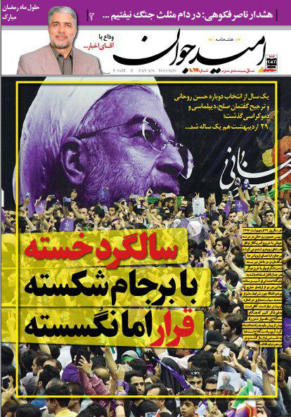 سالگرد خسته با برجامِ شکسته/ تیتر یک نشریه در آستانه سالروز انتخابات ریاست جمهوری(جلد)