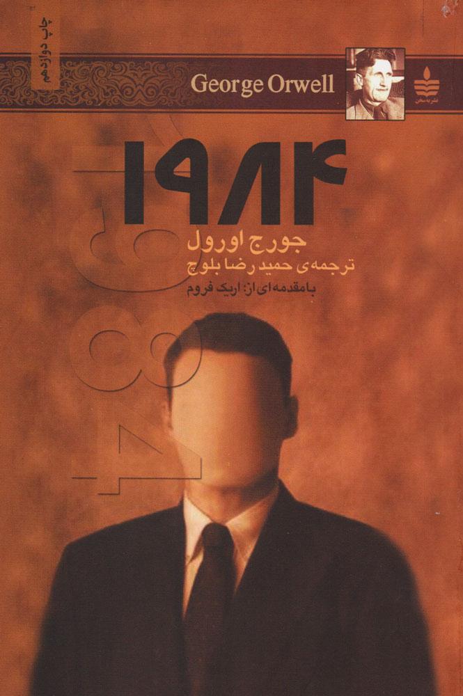 کتاب هایی که کاربران عصر ایران خوانده اند و به دیگران هم پیشنهاد می کنند / بخش چهاردهم